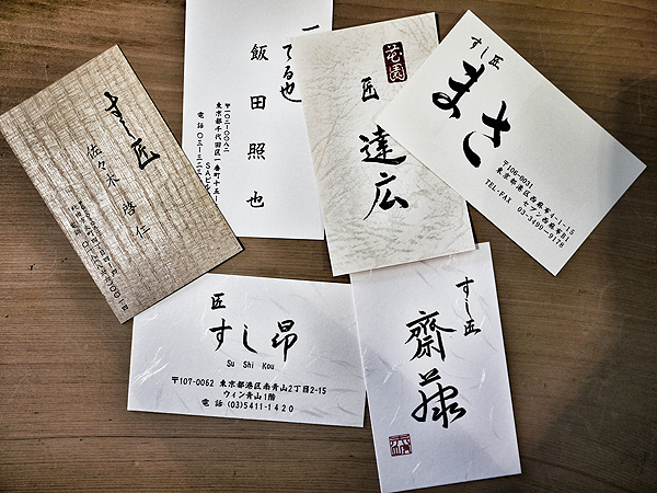 Name cards of Nakazawa-san's proteges